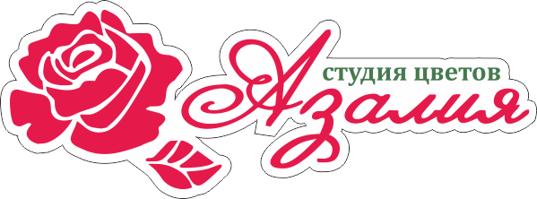 Студия цветов Азалия - Красноярск